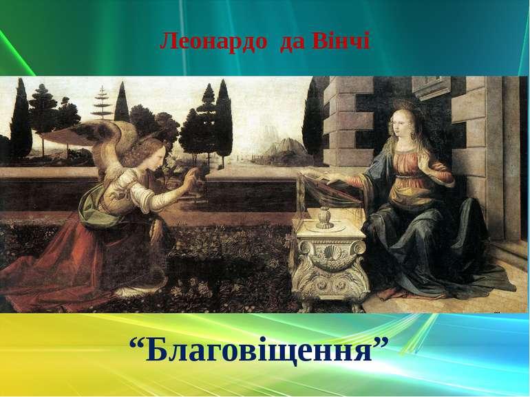 """Леонардо да Вінчі """"Благовіщення"""""""