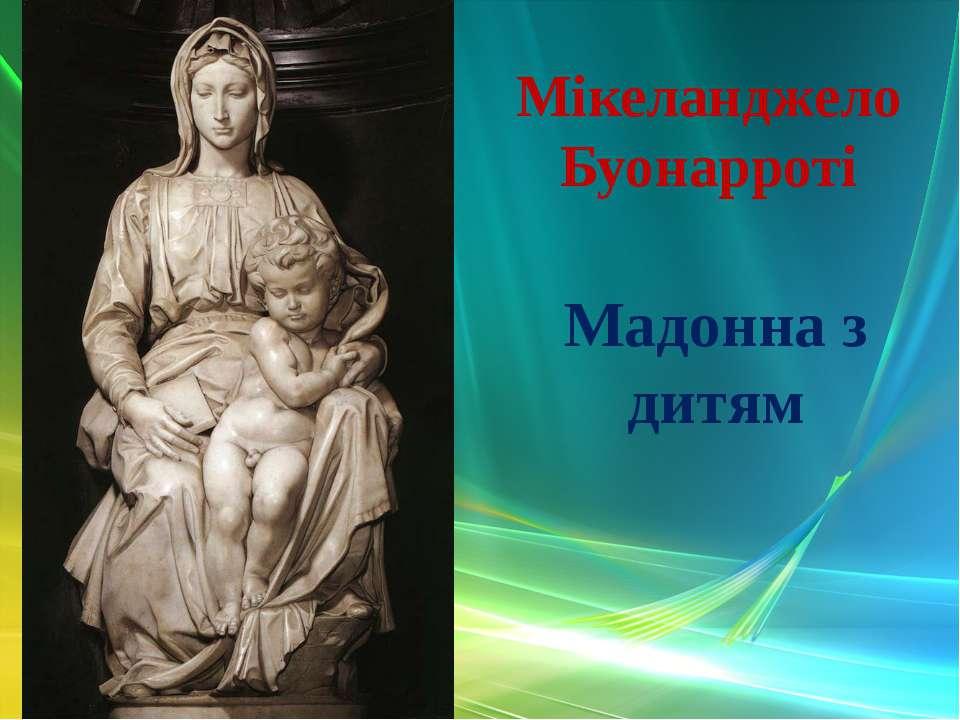 Мікеланджело Буонарроті Мадонна з дитям