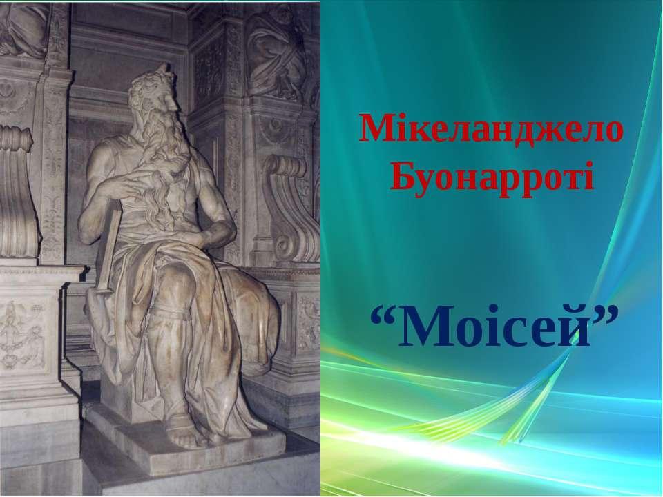 """Мікеланджело Буонарроті """"Моісей"""""""