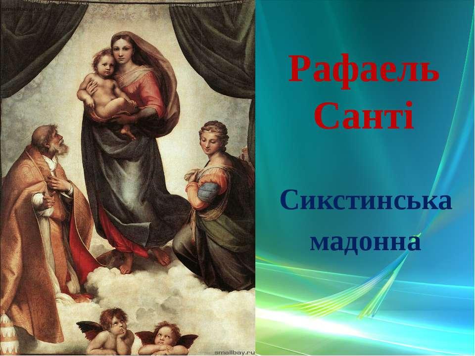 Рафаель Санті Сикстинська мадонна