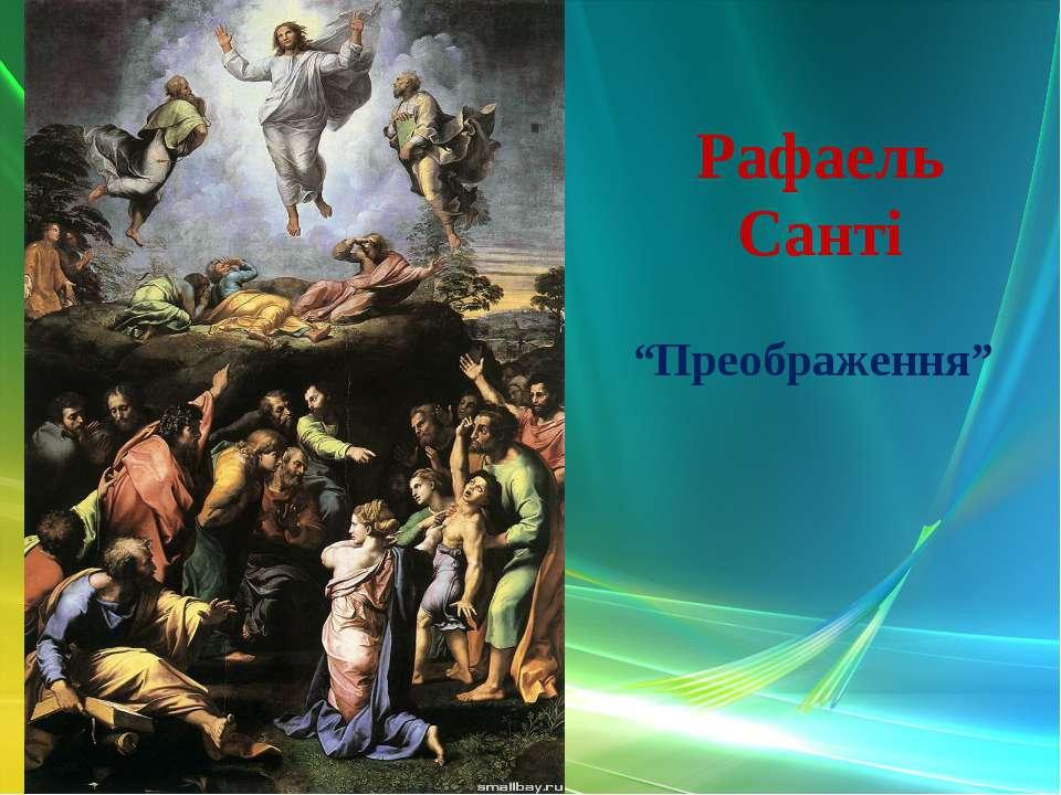 """Рафаель Санті """"Преображення"""""""