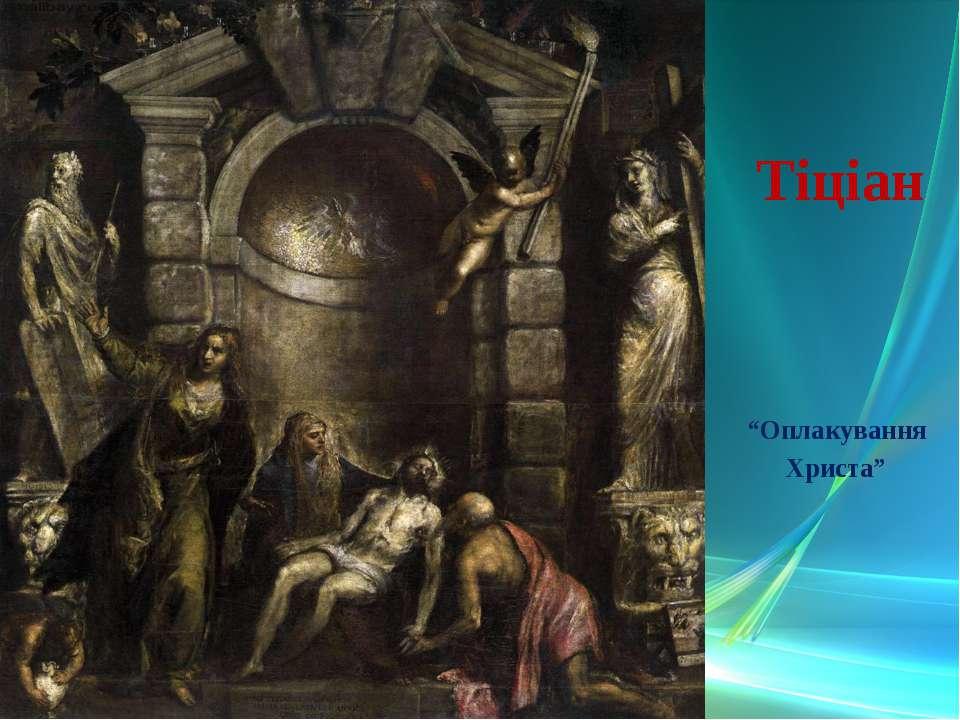 """Тіціан """"Оплакування Христа"""""""