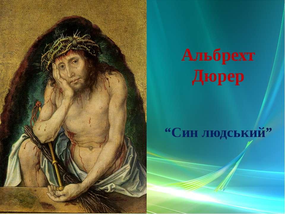 """Альбрехт Дюрер """"Син людський"""""""