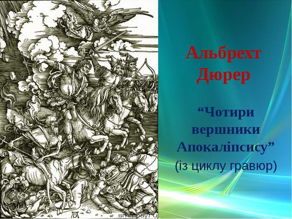 """Альбрехт Дюрер """"Чотири вершники Апокаліпсису"""" (із циклу гравюр)"""