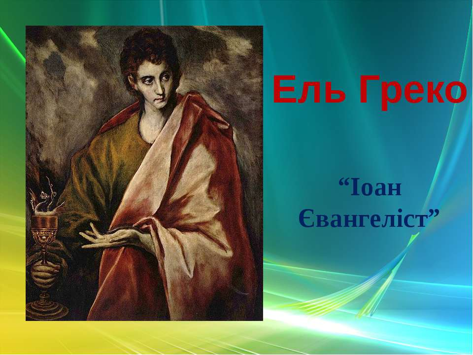 "Ель Греко ""Іоан Євангеліст"""