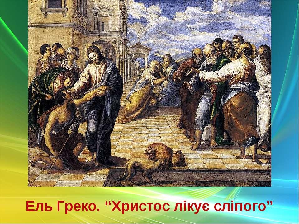 """Ель Греко. """"Христос лікує сліпого"""""""