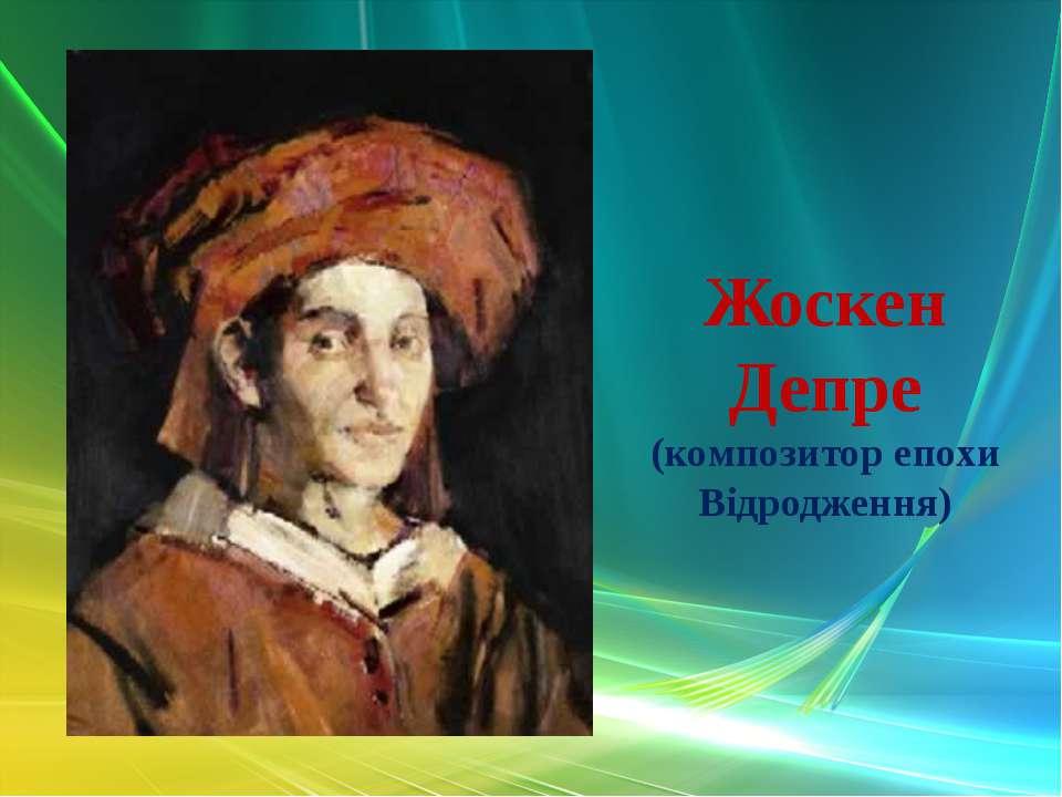 Жоскен Депре (композитор епохи Відродження)