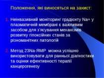 Положення, які виносяться на захист: Неінвазивний моніторинг градієнту Na+ у ...