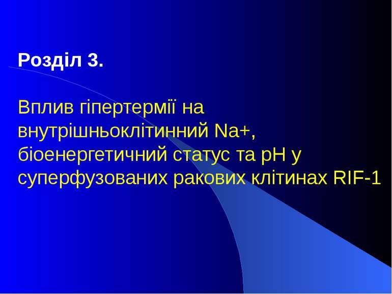 Розділ 3. Вплив гіпертермії на внутрішньоклітинний Na+, біоенергетичний стату...