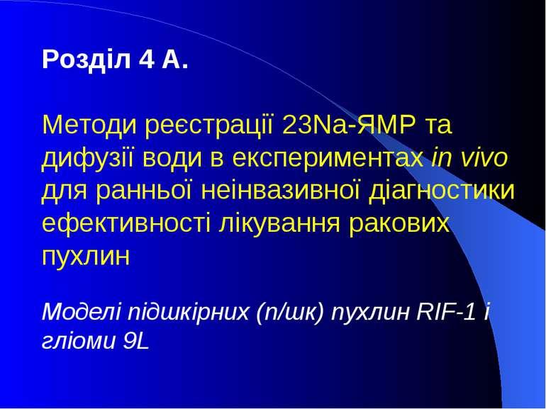 Розділ 4 А. Методи реєстрації 23Na-ЯМР та дифузії води в експериментах in viv...