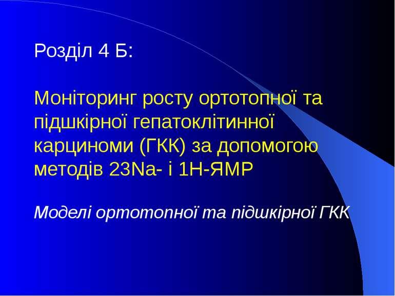 Розділ 4 Б: Моніторинг росту ортотопної та підшкірної гепатоклітинної карцино...