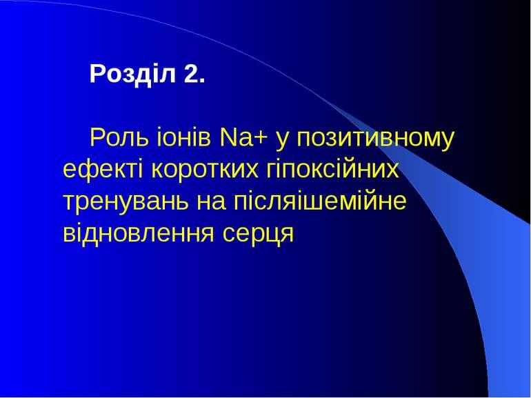 Розділ 2. Роль іонів Na+ у позитивному ефекті коротких гіпоксійних тренувань ...