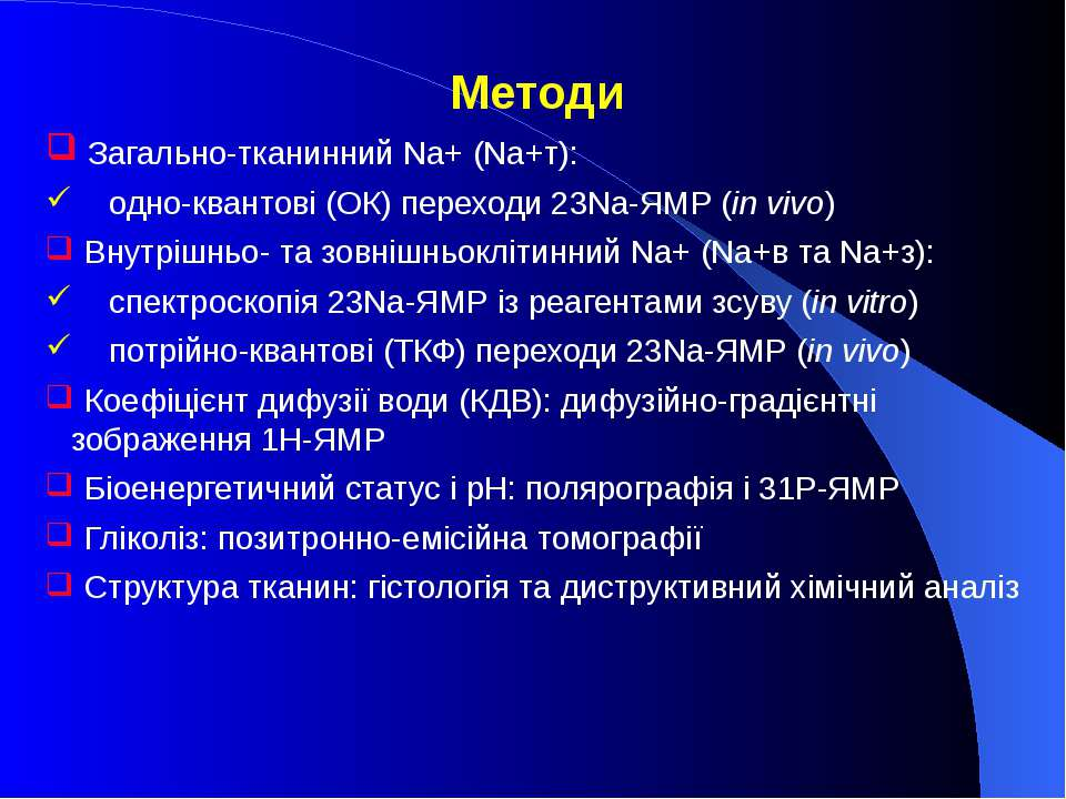Методи Загально-тканинний Na+ (Na+т): одно-квантові (ОК) переходи 23Na-ЯМР (i...