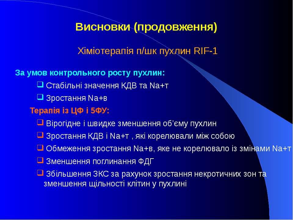 Хіміотерапія п/шк пухлин RIF-1 За умов контрольного росту пухлин: Стабільні з...