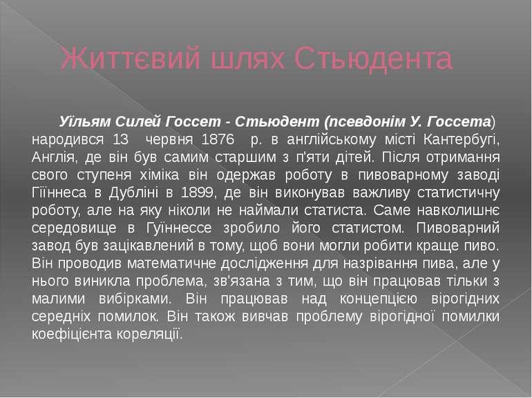 Життєвий шлях Стьюдента Уїльям Силей Госсет - Стьюдент (псевдонім У. Госсета)...