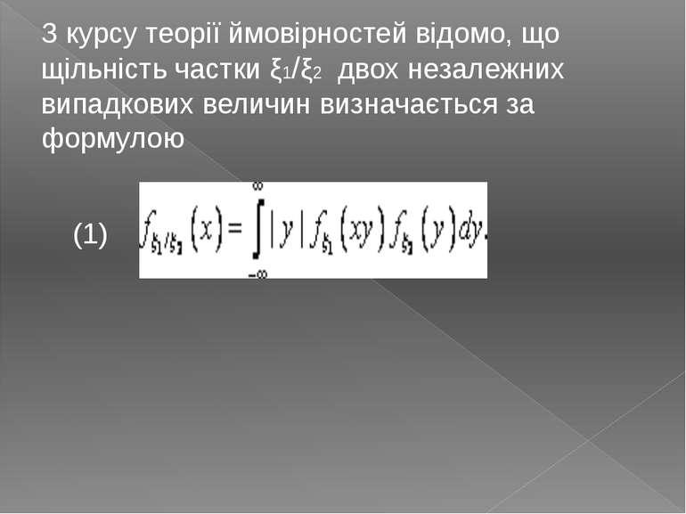 З курсу теорії ймовірностей відомо, що щільність частки ξ1/ξ2 двох незалежних...