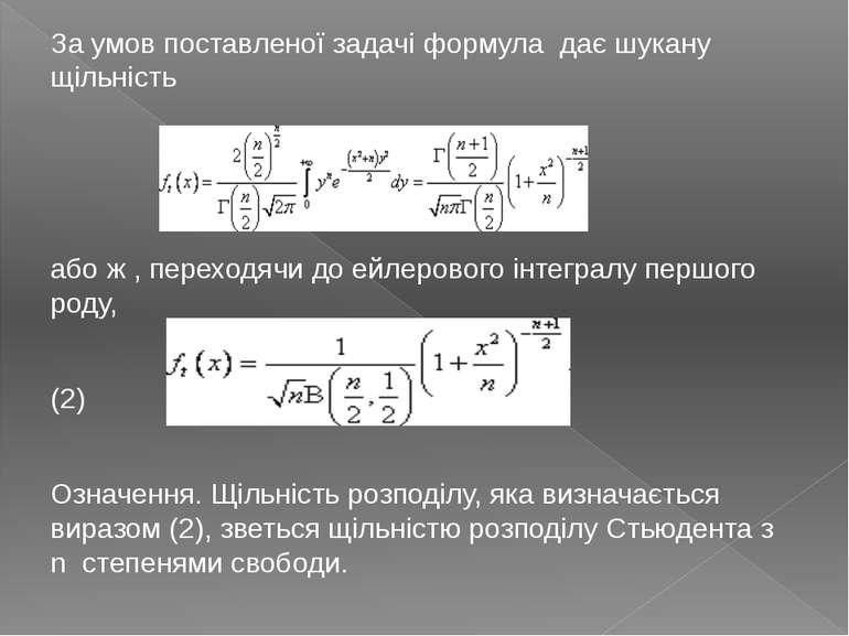 За умов поставленої задачі формула дає шукану щільність або ж , переходячи до...