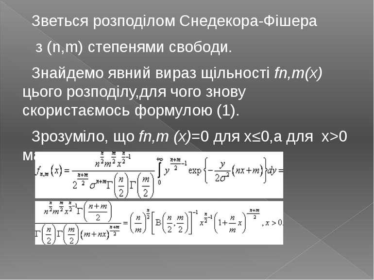 Зветься розподілом Снедекора-Фішера з (n,m) степенями свободи. Знайдемо явний...