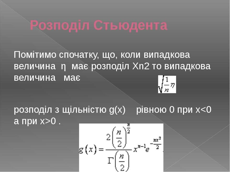 Розподіл Стьюдента Помітимо спочатку, що, коли випадкова величина η має розпо...