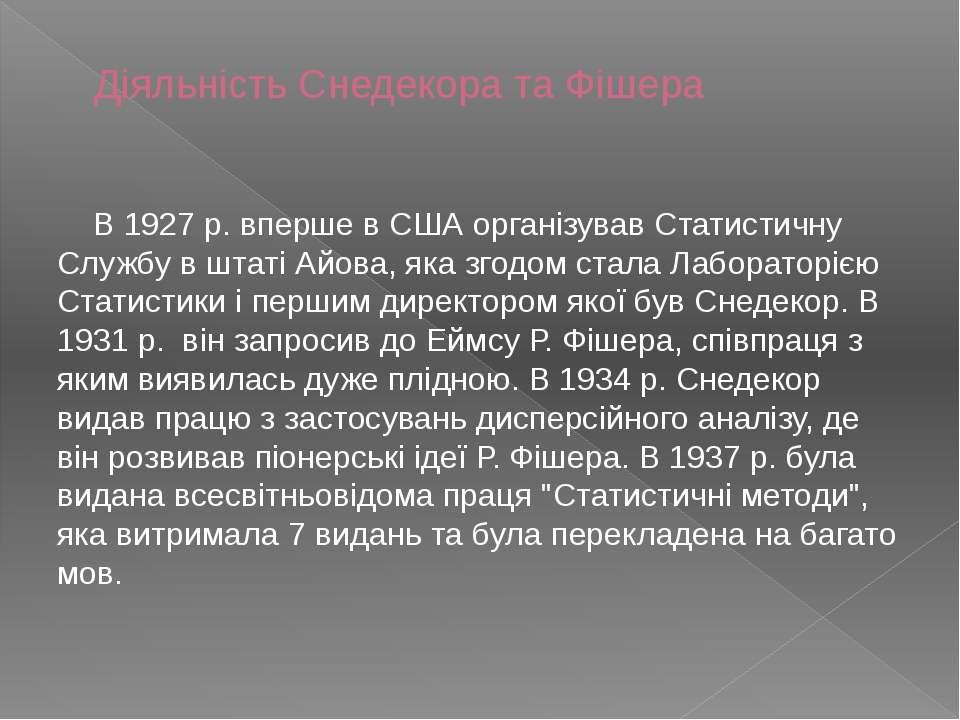 Діяльність Снедекора та Фішера В 1927 р. вперше в США організував Статистичну...