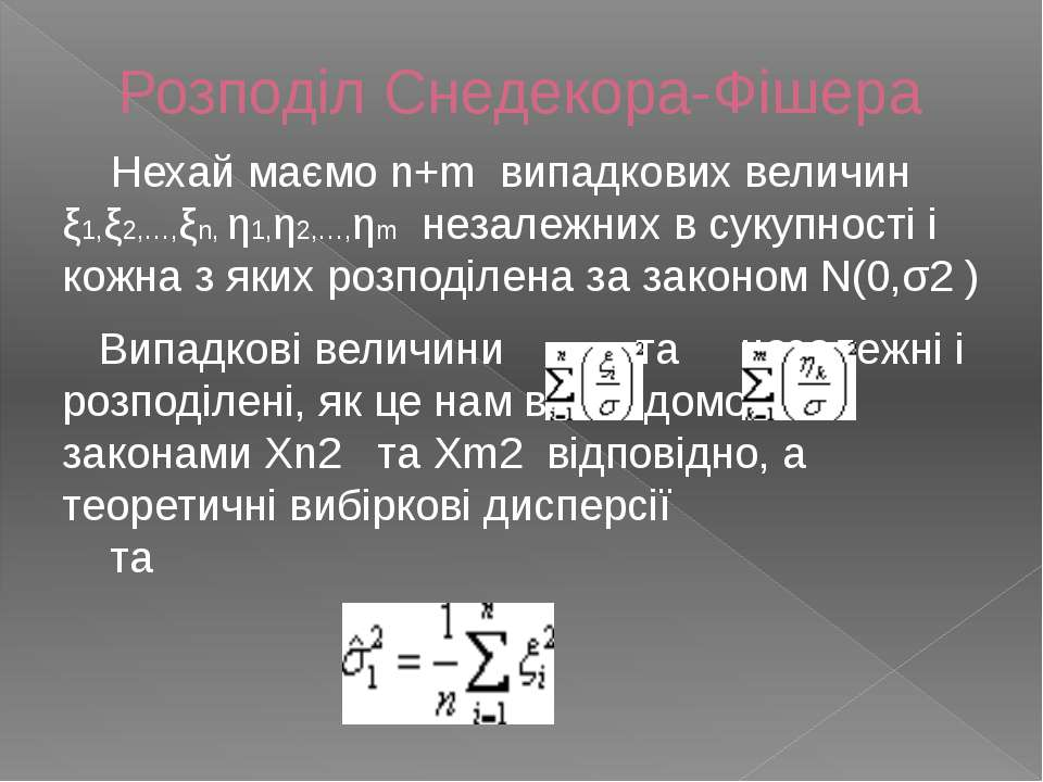 Розподіл Снедекора-Фішера Нехай маємо n+m випадкових величин ξ1,ξ2,…,ξn, η1,η...
