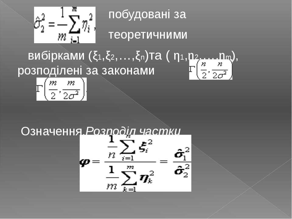 побудовані за теоретичними вибірками (ξ1,ξ2,…,ξn)та ( η1,η2,…,ηm), розподілен...