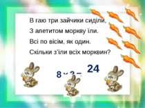 В гаю три зайчики сиділи, З апетитом моркву їли. Всі по вісім, як один. Скіль...
