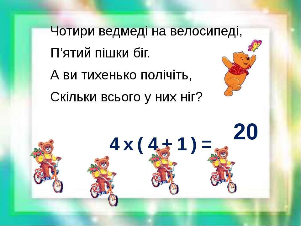 Чотири ведмеді на велосипеді, П'ятий пішки біг. А ви тихенько полічіть, Скіль...