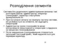 Розподілення сегментів Система без додаткового адміністрування визначає такі ...