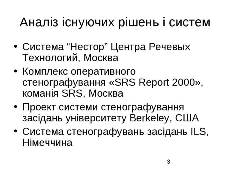 """Аналіз існуючих рішень і систем Система """"Нестор"""" Центра Речевых Технологий, М..."""