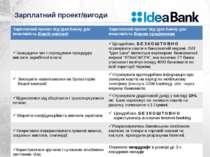 Зарплатний проект/вигоди Зарплатний проект від Ідея Банку дає можливістьВашій...
