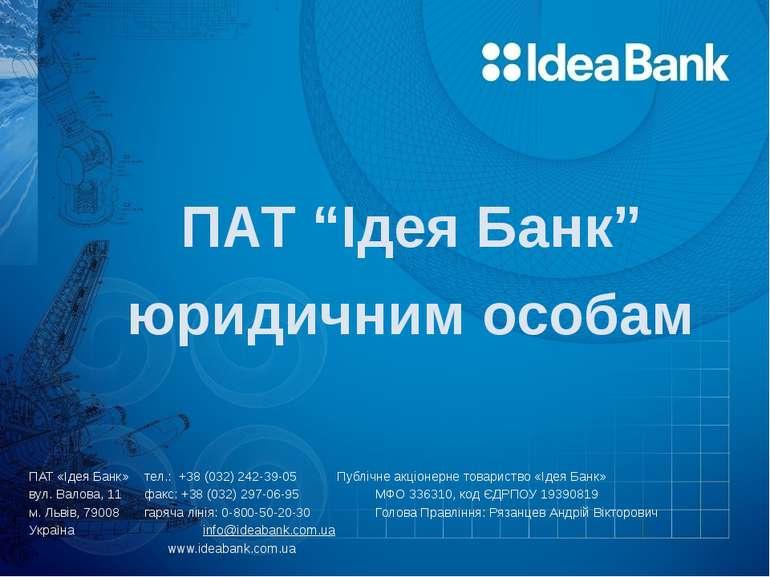 ПАТ «Ідея Банк» тел.: +38 (032) 242-39-05 Публічне акціонерне товариство «Іде...