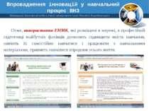 Впровадження інновацій у навчальний процес ВНЗ Отже, використання ЕНМК, які р...