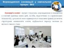 Впровадження інновацій у навчальний процес ВНЗ Інновації в освіті – процес ст...