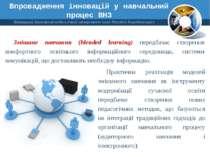 Впровадження інновацій у навчальний процес ВНЗ Змішане навчання (blended lear...