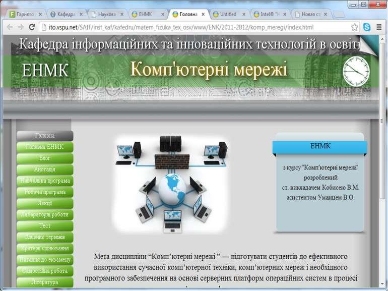Впровадження інновацій у навчальний процес ВНЗ Вінницький державний педагогіч...