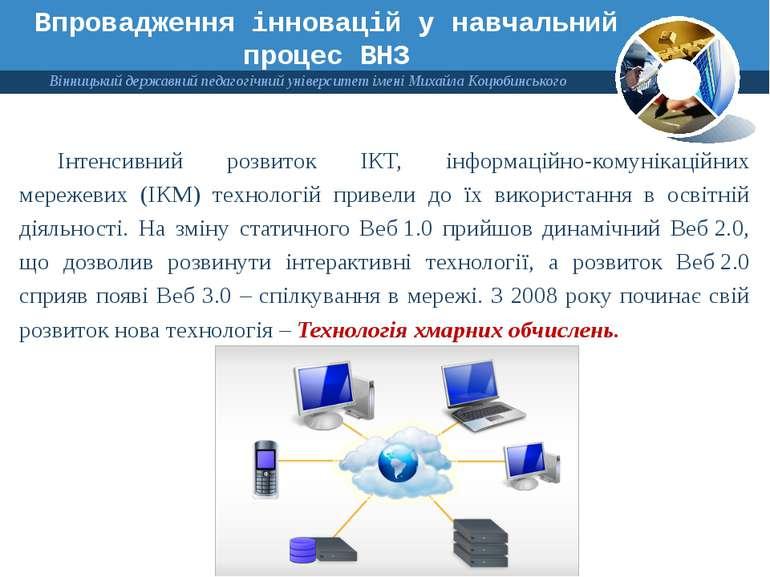 Впровадження інновацій у навчальний процес ВНЗ Інтенсивний розвиток ІКТ, інфо...