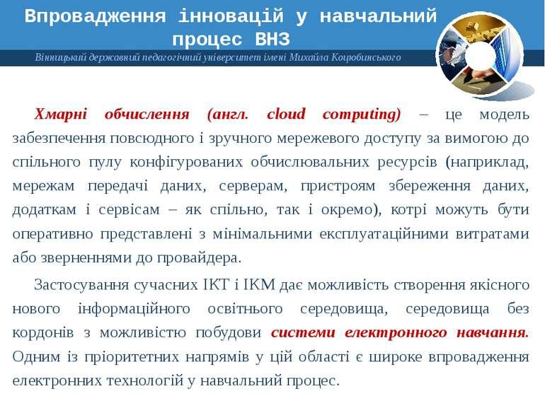Впровадження інновацій у навчальний процес ВНЗ Хмарні обчислення (англ. cloud...