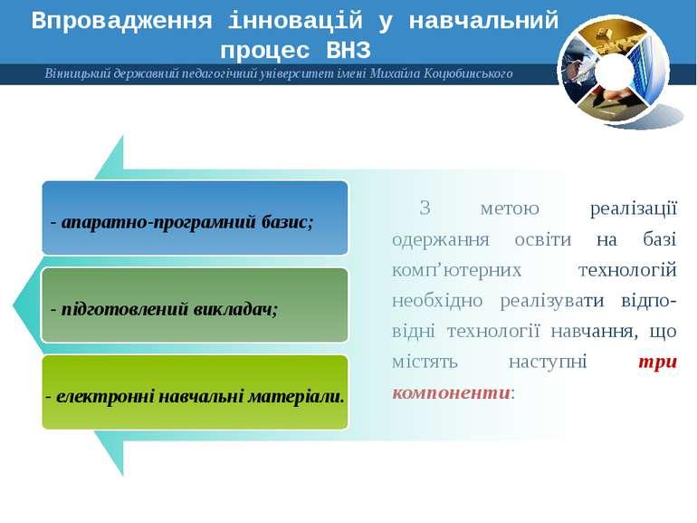 Впровадження інновацій у навчальний процес ВНЗ З метою реалізації одержання о...
