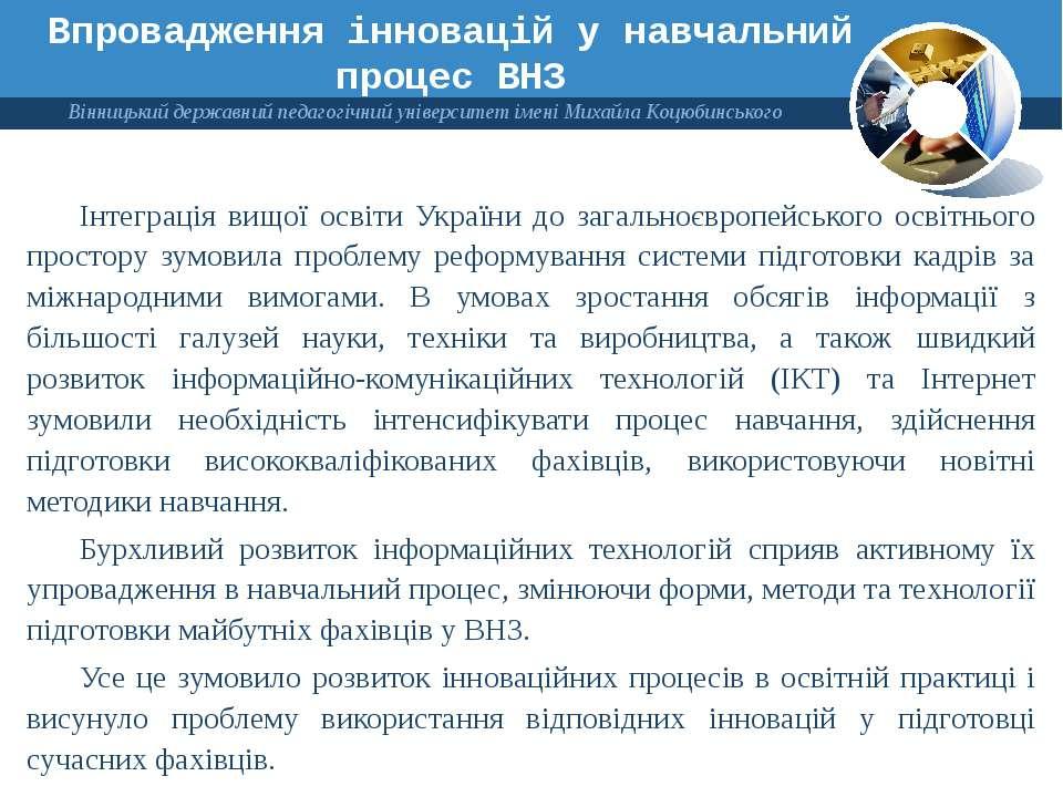 Впровадження інновацій у навчальний процес ВНЗ Інтеграція вищої освіти Україн...