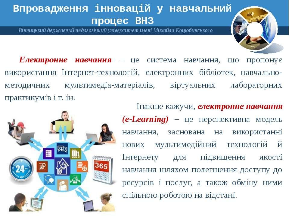 Впровадження інновацій у навчальний процес ВНЗ Електронне навчання – це систе...