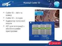Функції Caller ID www.romsat.ua E-mail: digital_tv@romsat.ua Тел: +380 44 451...