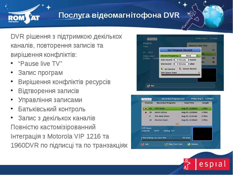 Послуга відеомагнітофона DVR www.romsat.ua E-mail: digital_tv@romsat.ua Тел: ...