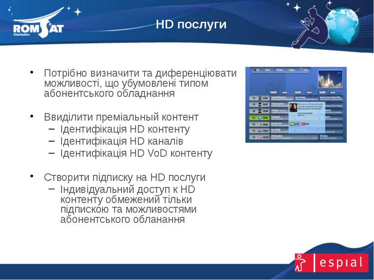 HD послуги www.romsat.ua E-mail: digital_tv@romsat.ua Тел: +380 44 4510202 По...