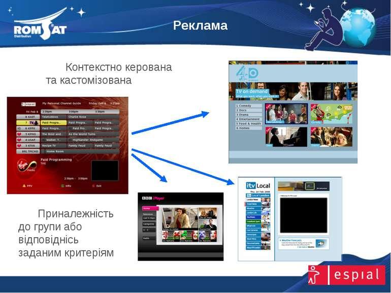 Реклама www.romsat.ua E-mail: digital_tv@romsat.ua Тел: +380 44 4510202 Конте...