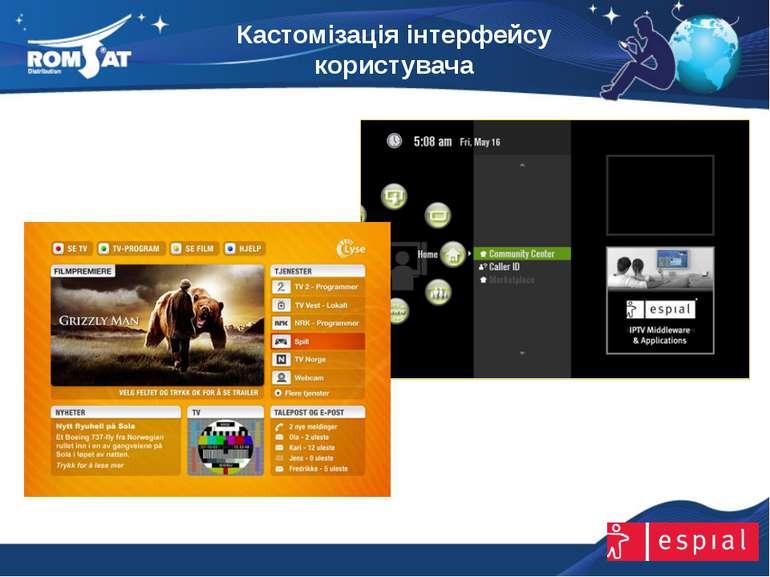 Кастомізація інтерфейсу користувача www.romsat.ua E-mail: digital_tv@romsat.u...