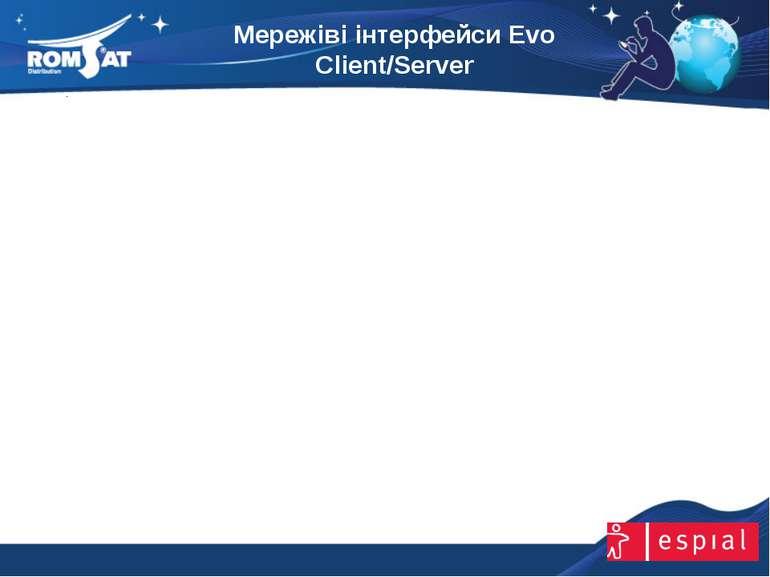 Мережіві інтерфейси Evo Client/Server www.romsat.ua E-mail: digital_tv@romsat...