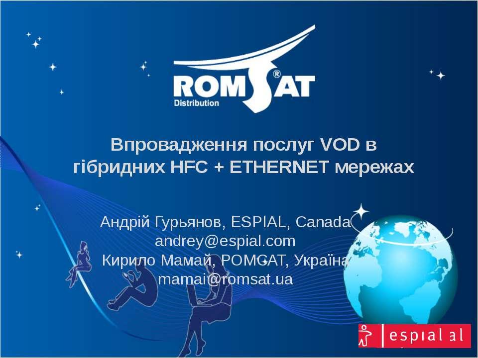 Впровадження послуг VOD в гібридних HFC + ETHERNET мережах Андрій Гурьянов, E...
