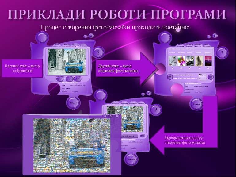 Процес створення фото-мозаїки проходить поетапно: Другий етап – вибір елемент...