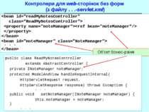 Контролери для web-сторінок без форм (з файлу . . .-servlet.xml) . . . Об'єкт...